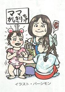 5歳、1歳姉妹の母 どちらを優先する? 子育て相談「こたえて!あきひろさん」