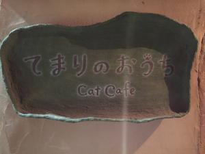 猫カフェ『てまりのおうち』
