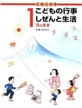 理科読のススメ-1