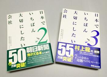 朝の音読本|日本でいちばんたいせつにしたい会社3