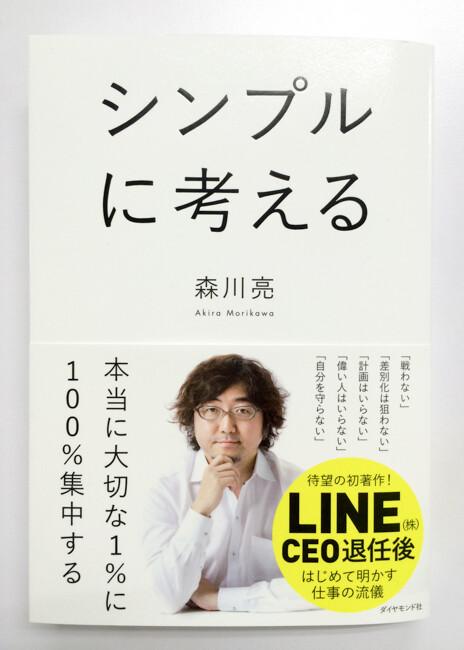 森川亮氏初著作「シンプルに考える」