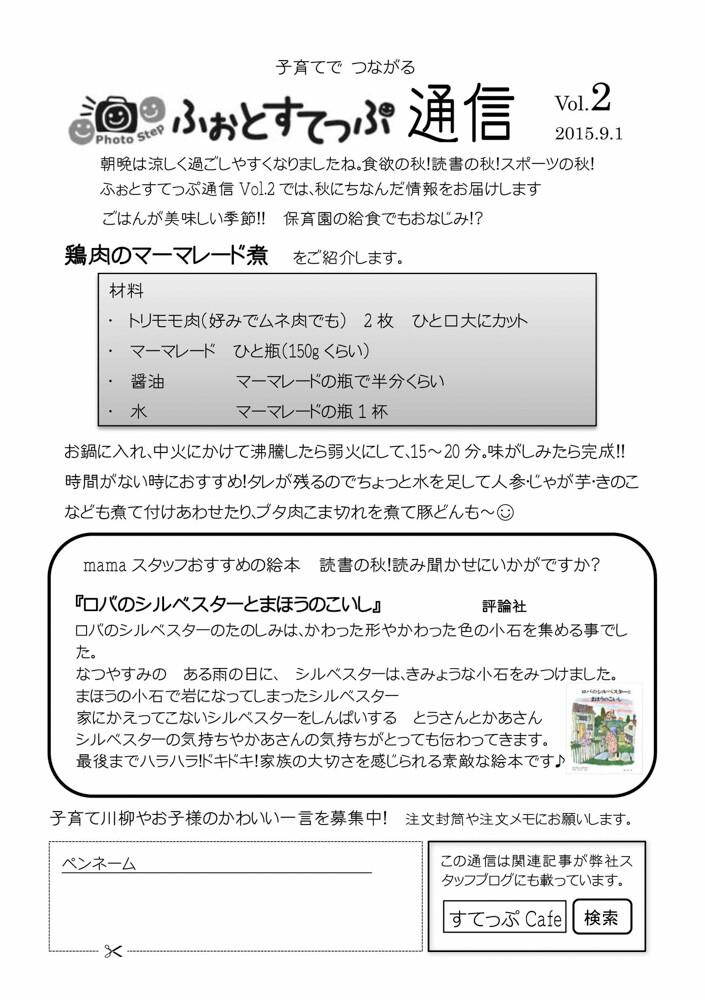 ふぉとすてっぷ通信Vol.2