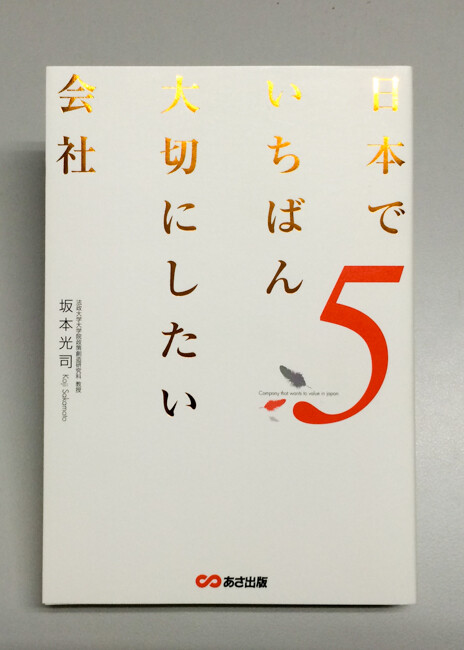 「日本でいちばん大切にしたい会社5」|朝の音読タイムは継続中!