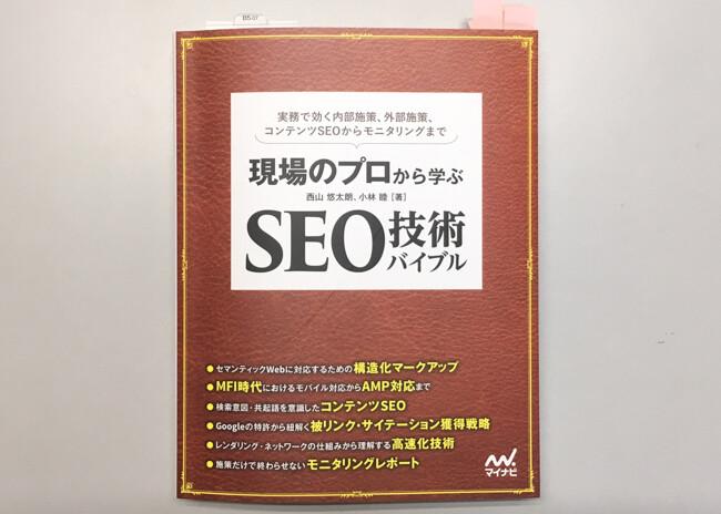 SEOの勉強を始めよう!