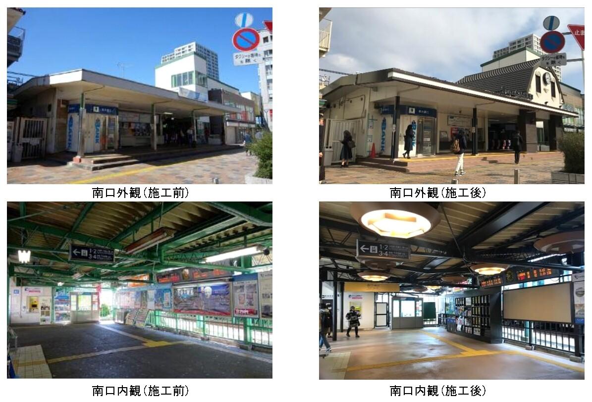 向ヶ丘遊園駅が改修されてた!?