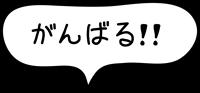 「がんばる!!」の吹き出しスタンプ