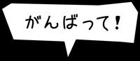 「がんばって!」の吹き出しスタンプ