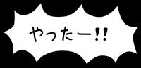 「やったー!!」の吹き出しスタンプ②