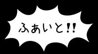 「ふぁいと!!」の吹き出しスタンプ