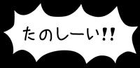 「たのしーい!!」の吹き出しスタンプ