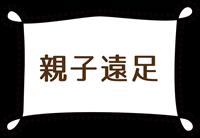 親子遠足のタイトルスタンプ②