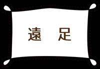 遠足のタイトルスタンプ②