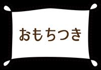 お餅つきのタイトルスタンプ②
