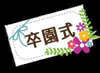 卒園式のタイトルスタンプ③