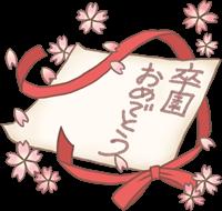 卒園おめでとうのイラスト(赤色のリボン)