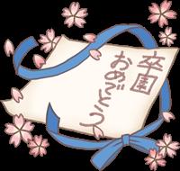 卒園おめでとうのイラスト(青色のリボン)
