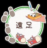 遠足のタイトルスタンプ③