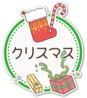 クリスマスのタイトルスタンプ①