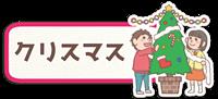 クリスマスのタイトルスタンプ②