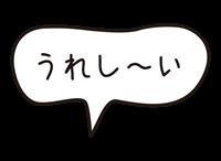 「うれし~い」の吹き出しスタンプ