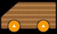 積み木の車③