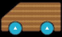 積み木の車①