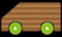 積み木の車④